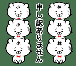 Sticker for Mr./Ms. Kobayashi sticker #12956625