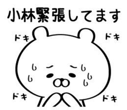 Sticker for Mr./Ms. Kobayashi sticker #12956626