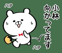 Sticker for Mr./Ms. Kobayashi sticker #12956627