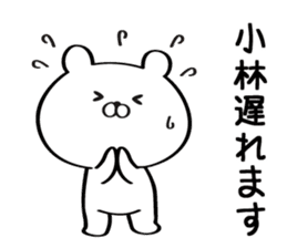 Sticker for Mr./Ms. Kobayashi sticker #12956628