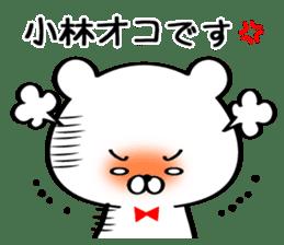 Sticker for Mr./Ms. Kobayashi sticker #12956629