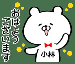 Sticker for Mr./Ms. Kobayashi sticker #12956630
