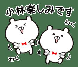 Sticker for Mr./Ms. Kobayashi sticker #12956631