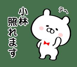 Sticker for Mr./Ms. Kobayashi sticker #12956632
