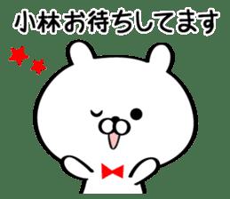 Sticker for Mr./Ms. Kobayashi sticker #12956634
