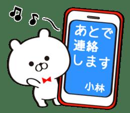 Sticker for Mr./Ms. Kobayashi sticker #12956635
