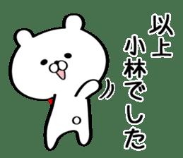 Sticker for Mr./Ms. Kobayashi sticker #12956637