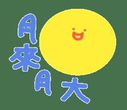 Happy Moon Festival & Happy Mood sticker #12966579