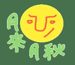 Happy Moon Festival & Happy Mood sticker #12966580