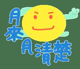 Happy Moon Festival & Happy Mood sticker #12966590