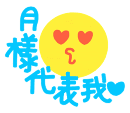 Happy Moon Festival & Happy Mood sticker #12966594