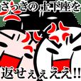 動きMAX 棒人間(怒りの巻) - クリエイターズスタンプ