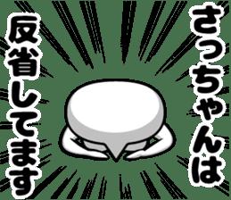 Satchan of sticker sticker #12979323