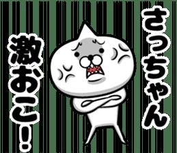 Satchan of sticker sticker #12979327