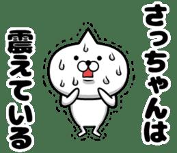 Satchan of sticker sticker #12979343