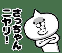 Satchan of sticker sticker #12979356