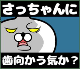 Satchan of sticker sticker #12979357