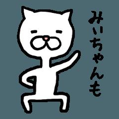 Miichan cat