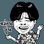 สติ๊กเกอร์ไลน์ เทพพนม ภาษาลู