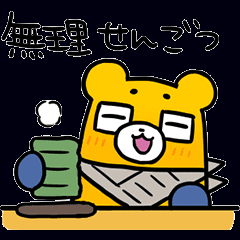 Kumanichi Puresuke Animation Sticker