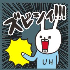 [UH] Punch Line Sticker