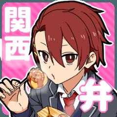 Kansai dialect boy vol.2