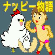 สติ๊กเกอร์ไลน์ Story of hustle Nappy-chan