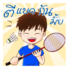 Let's play Badminton (TH)