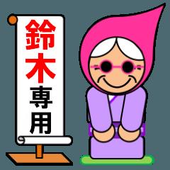 I am Suzuki(Strange grandmother)