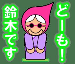 I am Suzuki(Strange grandmother) sticker #12999686