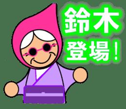 I am Suzuki(Strange grandmother) sticker #12999690