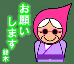 I am Suzuki(Strange grandmother) sticker #12999692
