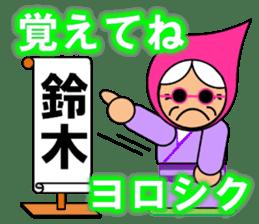 I am Suzuki(Strange grandmother) sticker #12999698
