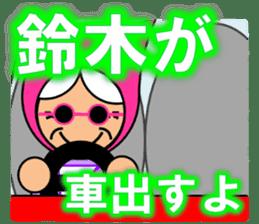 I am Suzuki(Strange grandmother) sticker #12999707
