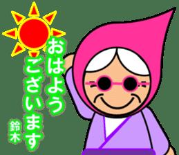 I am Suzuki(Strange grandmother) sticker #12999710