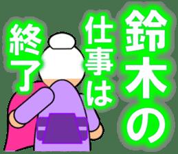 I am Suzuki(Strange grandmother) sticker #12999714