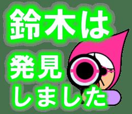 I am Suzuki(Strange grandmother) sticker #12999721