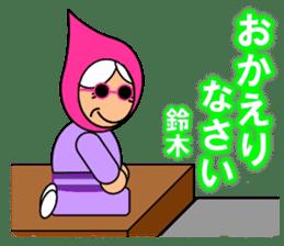 I am Suzuki(Strange grandmother) sticker #12999725