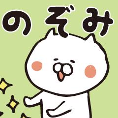 The sticker Nozomi uses