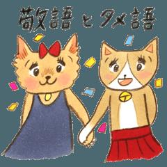 dog Mimi & cat Momo !