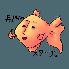 NAGATO goldfish!!