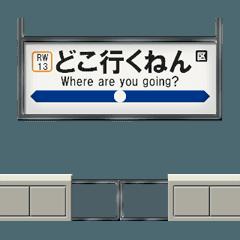 電車と鉄道駅(関西弁)