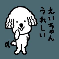 Eichan dog