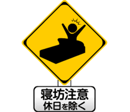 Lively traffic sign sticker #13017006