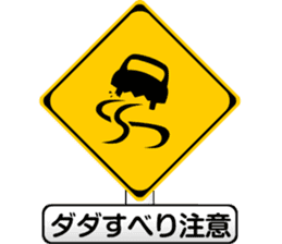 Lively traffic sign sticker #13017007