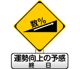 Lively traffic sign sticker #13017010