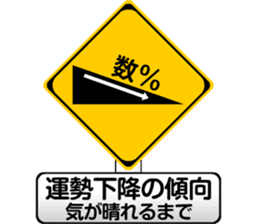 Lively traffic sign sticker #13017011