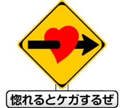 Lively traffic sign sticker #13017015