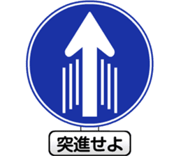 Lively traffic sign sticker #13017016