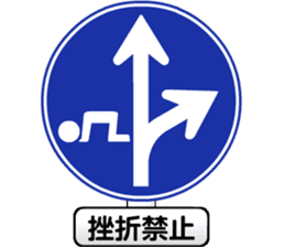 Lively traffic sign sticker #13017019